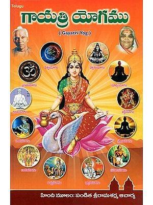 Gayatri Yog (Telugu)