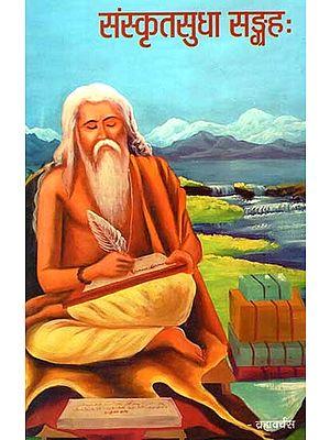 संस्कृतसुधा सङ्ग्रह - Sanskritsudha Collection