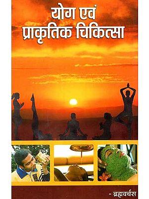 योग एवं प्राकृतिक चिकित्सा - Yoga & Naturopathy