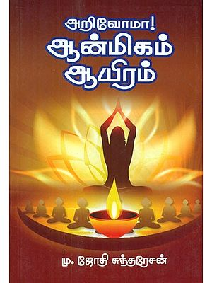 Let Us Learn Aanmigam (Tamil)