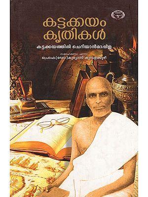 Kattakkayam Krithikal (Malayalam)