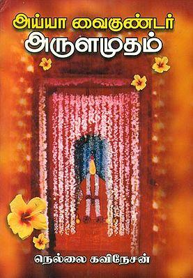 Ayya Vaikundar's Satvik Words (Tamil)