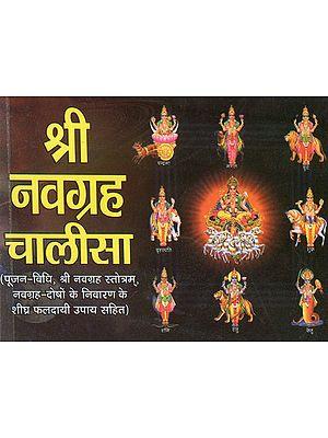 श्री नवग्रह चालीसा - Shri Navagraha Chalisa