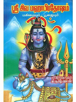 Importance Of Maha Pradosham And Pooja (Tamil)