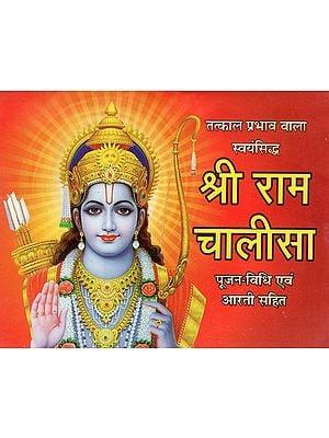 श्री राम चालीसा - Shri Ram Chalisa