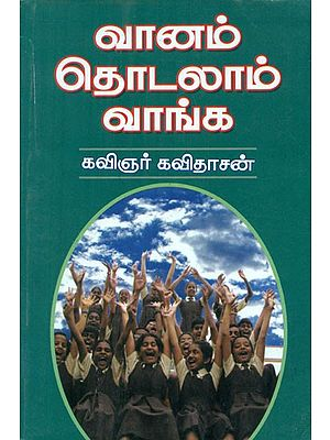 Let Us Touch The Sky (Tamil)