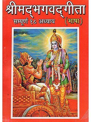 श्रीमद्भगवद्गीता - Shrimad Bhagavad Gita (Complete 18 Chapters)