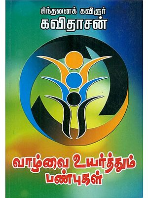 Qualities Which Improve Life (Tamil)
