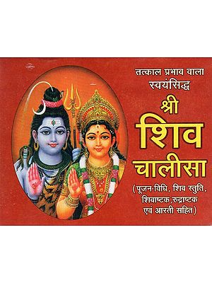 श्री शिव चालीसा - Shri Shiva Chalisa