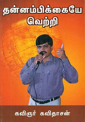 Self Confidence For Victory (Tamil)