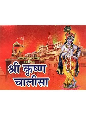 श्री कृष्ण चालीसा - Shri Krishna Chalisa