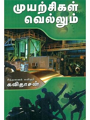 Efforts Will Make Victorious (Tamil)