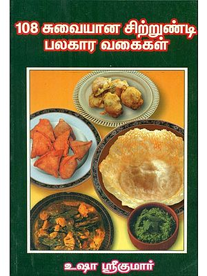 108 Vrieties Of Namkeens Etc (Tamil)