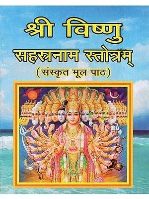 श्री विष्णु सहस्रनाम स्तोत्रम् - Shri Vishnu Sahasranama Stotra