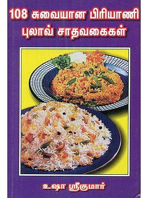 108 Varieties Of Pulav And Biryani (Tamil)