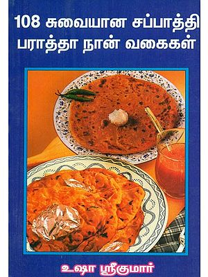 Book On 108 Varieties Of Chapathi And Naan Etc (Tamil)