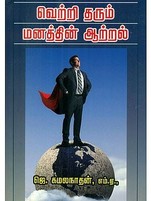 Capacity Of Mind To Make One Victorious (Tamil)