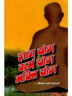 ज्ञान योग कर्म योग भक्ति योग : Gyan Yog Karm Yog Bhakti Yog