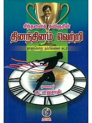 Victory Everyday (Tamil)