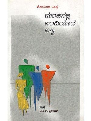 Manjinalli Bandhiyaada Banna (Kannada)