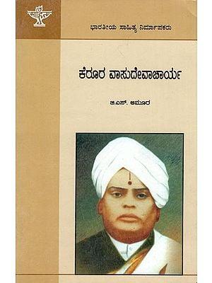 Kerura Vasudevacharya (Kannada)