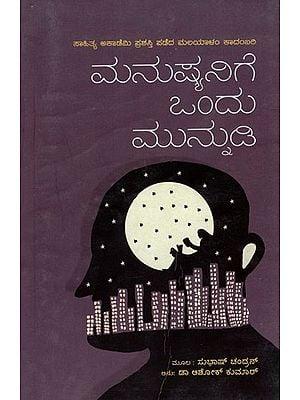 Manushyanige Ondu Munnudi (Kannada)