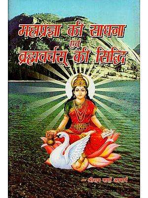 महाप्रज्ञा की साधना एवं ब्रह्मवर्चस् की सिद्धि : Sadhana of Great Wisdom And Accomplishment Of Brahmavarchas