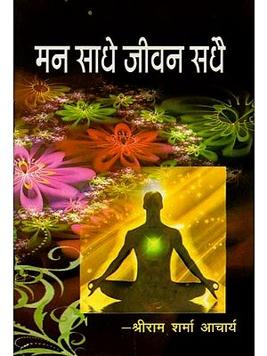 मन साधे जीवन सधै - Life is Better When Mind is Calm