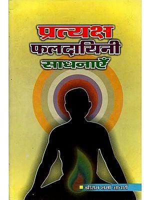 प्रत्यक्ष फलदायिनी साधनाएँ : Evident Fruitful Meditation Practices