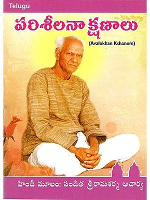 Avalokhan Kshanom (Telugu)