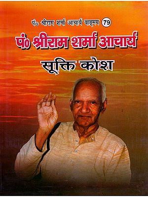 सूक्ति कोश - Collection Of Quotations- Pandit Shriram Sharma Acharya