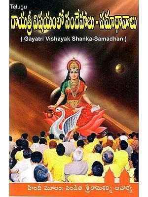 Gayatri Vishayak Shanka- Samadhan (Telugu)