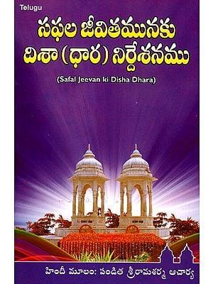 Safal Jeevan ki Disha Dhara (Telugu)