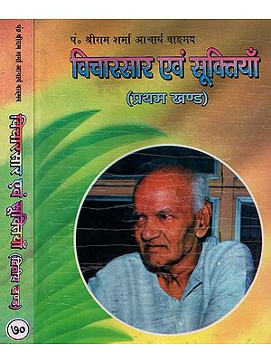 विचारसार एवं सूक्तियाँ - Abstract Ideas and Quotations (Set Of Two Volumes)