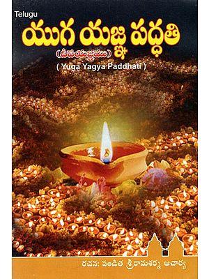 Yuga Yagya Paddhati (Telugu)