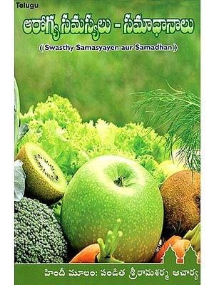 Swasthy Samasyayen aur Samadhan (Telugu)