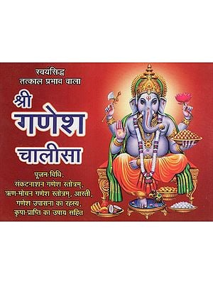 श्री गणेश चालीसा - Shri Ganesh Chalisa