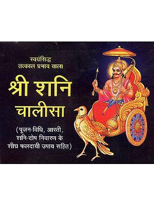 श्री शनि चालीसा - Shri Shani Chalisa