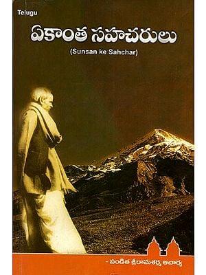 Sunsan Ke Sahchar (Telugu)