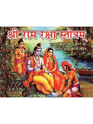श्री राम रक्षा स्तोत्रम् - Shri Ram Raksha Stotram