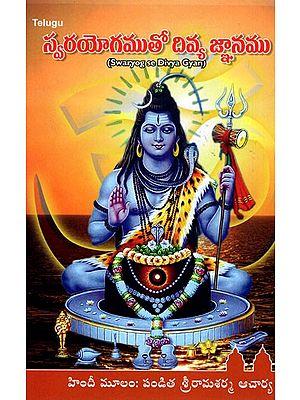 Swaryog se Divya Gyan (Telugu)