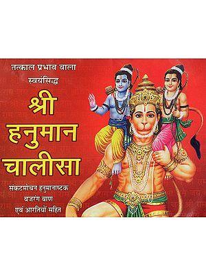 श्री हनुमान चालीसा - Shri Hanuman Chalisa