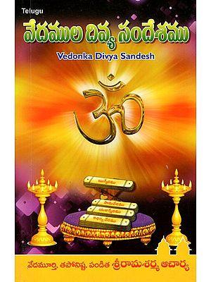 Vedonka Divya Sandesh (Telugu)