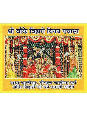 श्री बाँके बिहारी विनय पचासा - Shri Banke Bihari Vinay Pachasa