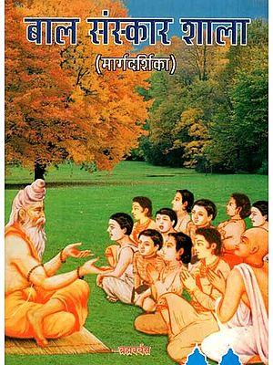 बाल संस्कार शाला - Bal Samskar Shala