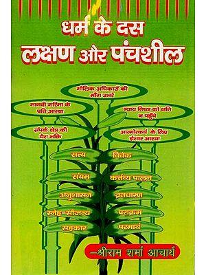 धर्म के दस लक्षण और पंचशील : Ten Signs And Panchsheel of Dharma