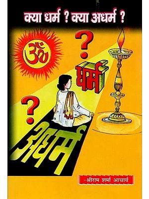 क्या धर्म ? क्या अधर्म ? - What Dharma ? What Adharma?