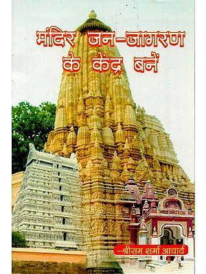 मंदिर जन-जागरण के केंद्र बनें : Temples  - Centre for People's Awareness