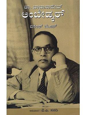 Dr. Babasaheb Ambedkar (Kannada)