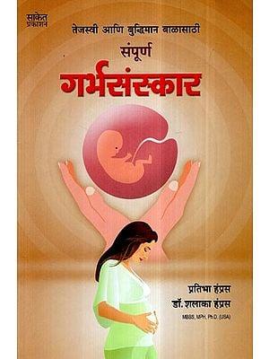 संपूर्ण गर्भसंस्कार- A Complete Guide Pregnancy (Marathi)